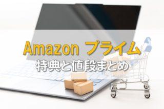 Amazonプライム会員 特典と値段まとめ