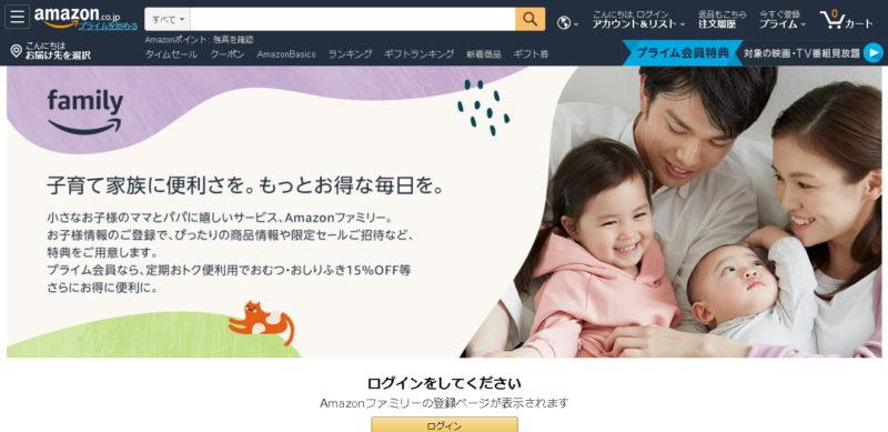 Amazonファミリー