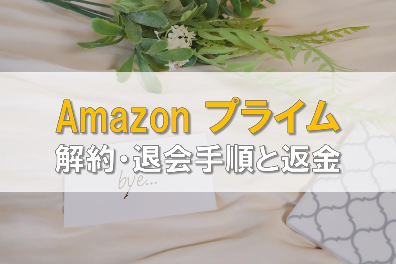 Amazonプライム会員 退会・解約手順と返金