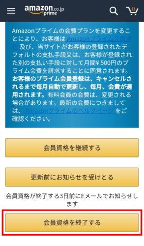 Amazonプライム会員 退会・解約手順