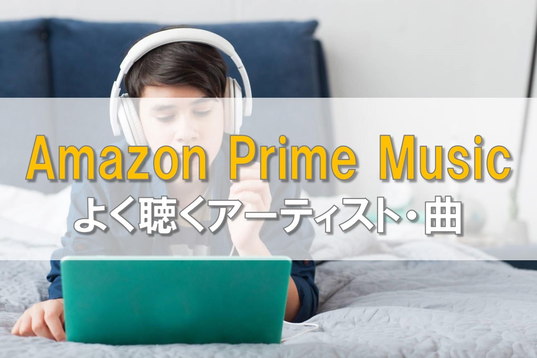 Amazon Prime Musicでよく聴くアーティスト・曲