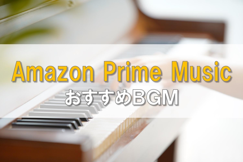 Amazon Prime MusicのおすすめBGM