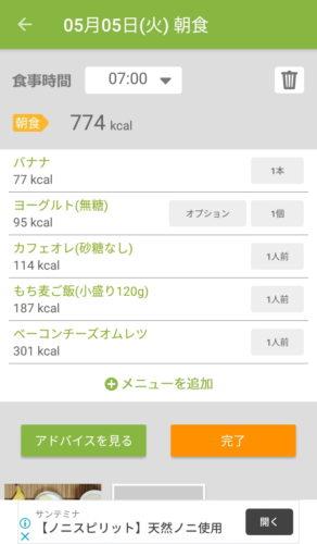あすけんダイエットアプリで栄養バランスを調査した結果