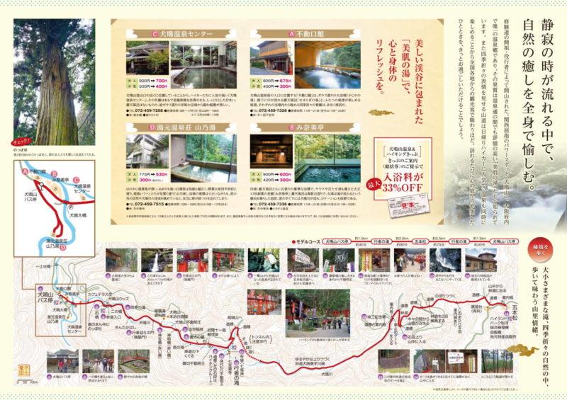 犬鳴山 登山ルート・ハイキングマップ
