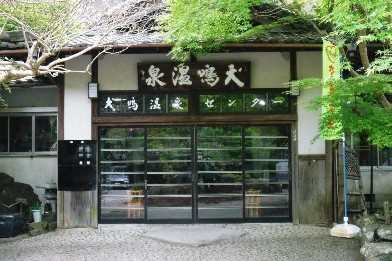 犬鳴山温泉