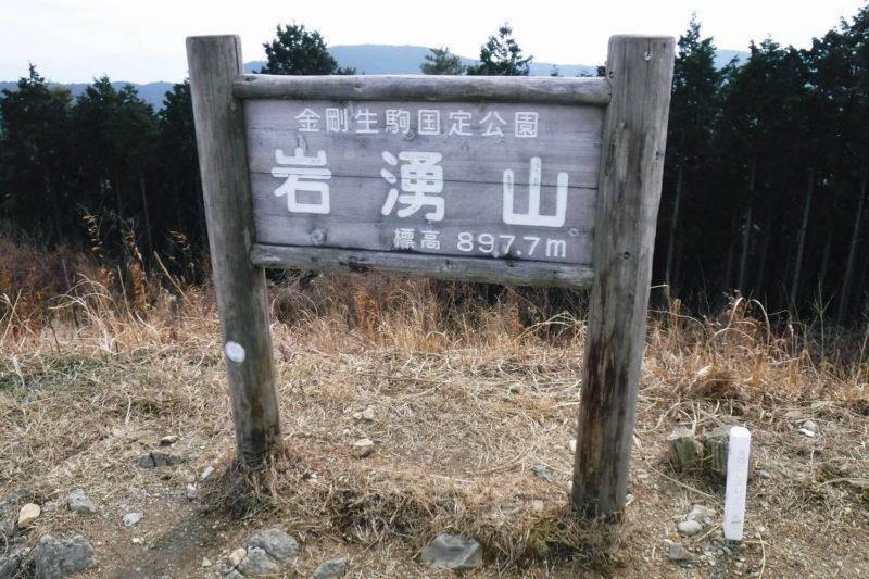 岩湧山・大滝