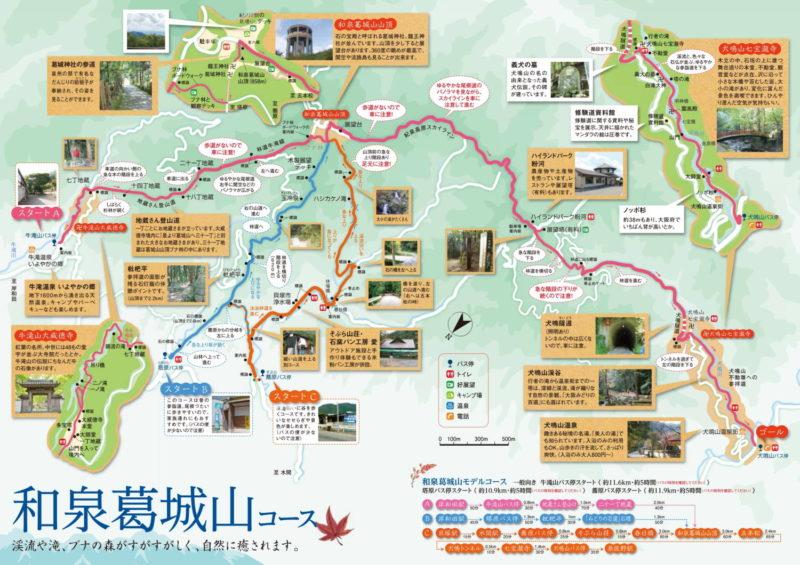 和泉葛城山 登山ルート・ハイキングマップ