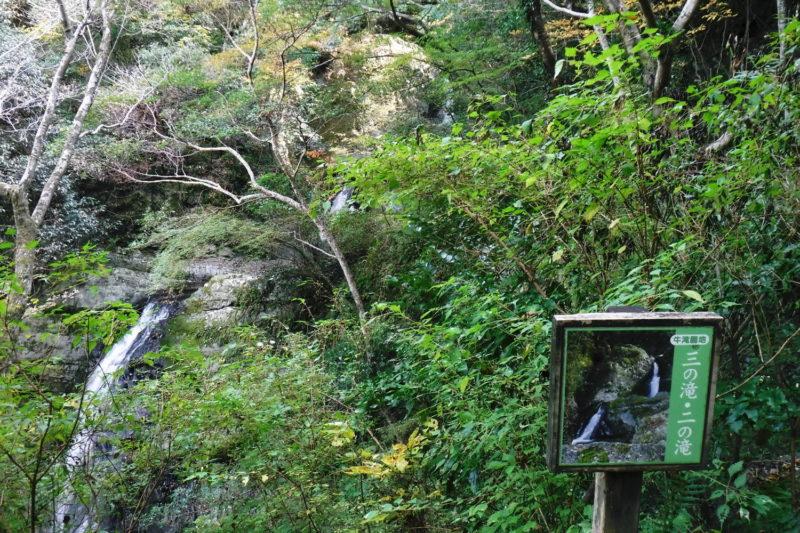 和泉葛城山 渓流・滝 二の滝・三の滝