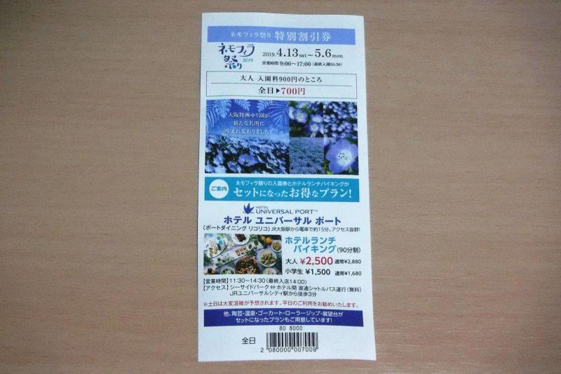 大阪まいしまシーサイドパーク ネモフィラ祭り