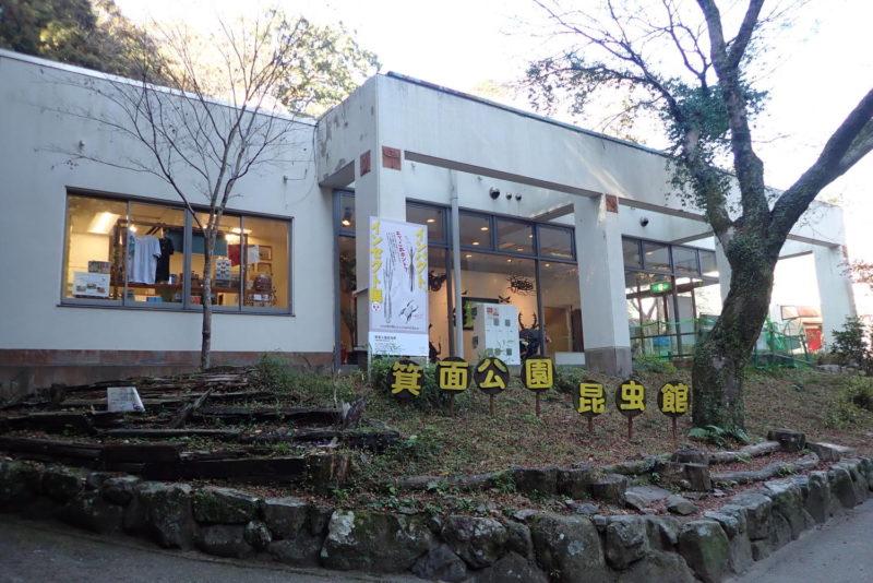 箕面山ハイキング 箕面公園昆虫館