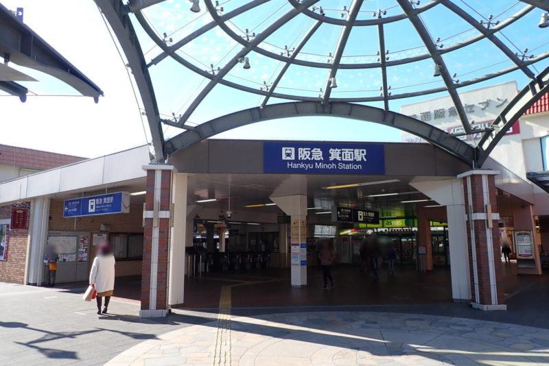 箕面山ハイキング 箕面駅