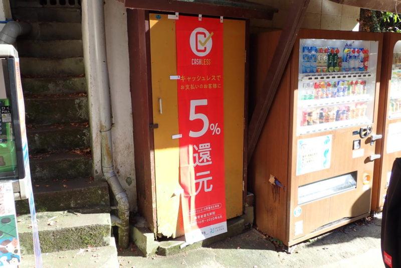 箕面山ハイキング 売店