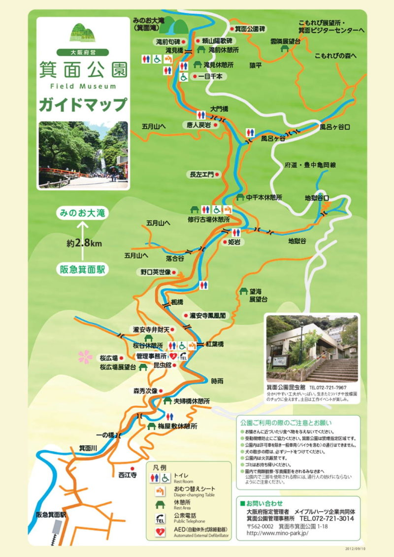 箕面山・箕面公園・箕面の森 マップ