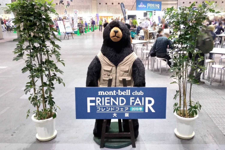 モンベル フレンドフェア 2019 春 大阪