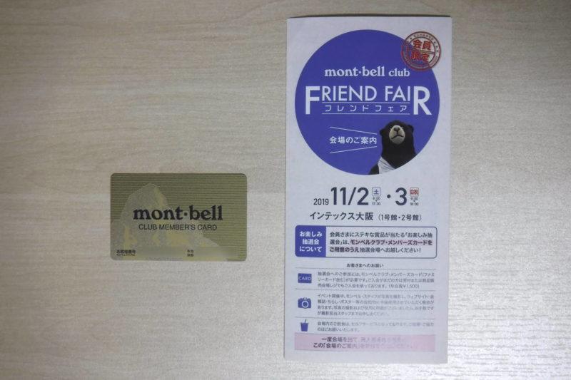 モンベルクラブ フレンドフェア 大阪会場 インテックス大阪