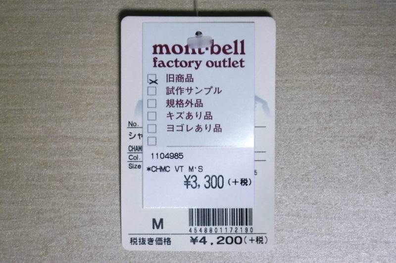 モンベル アウトレット商品 タグ