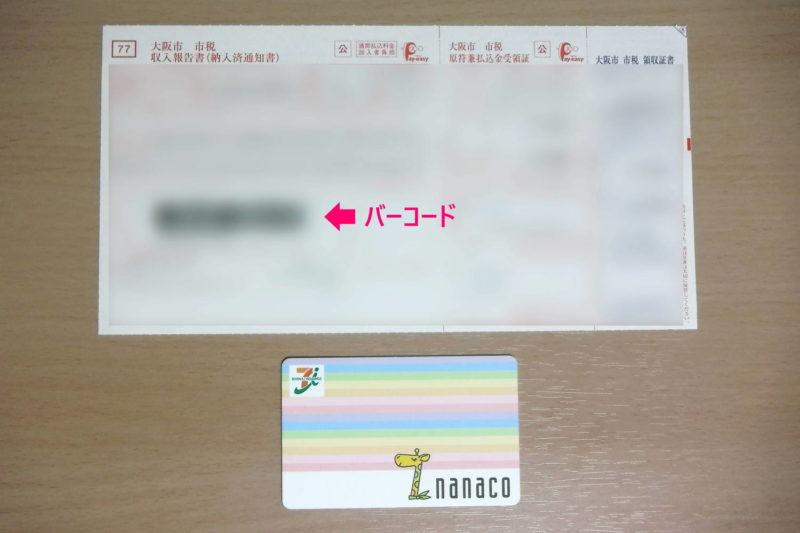 nanaco 税金・公共料金コンビニ払い