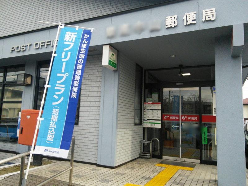 新札 両替 ゆうちょ銀行(郵便局)