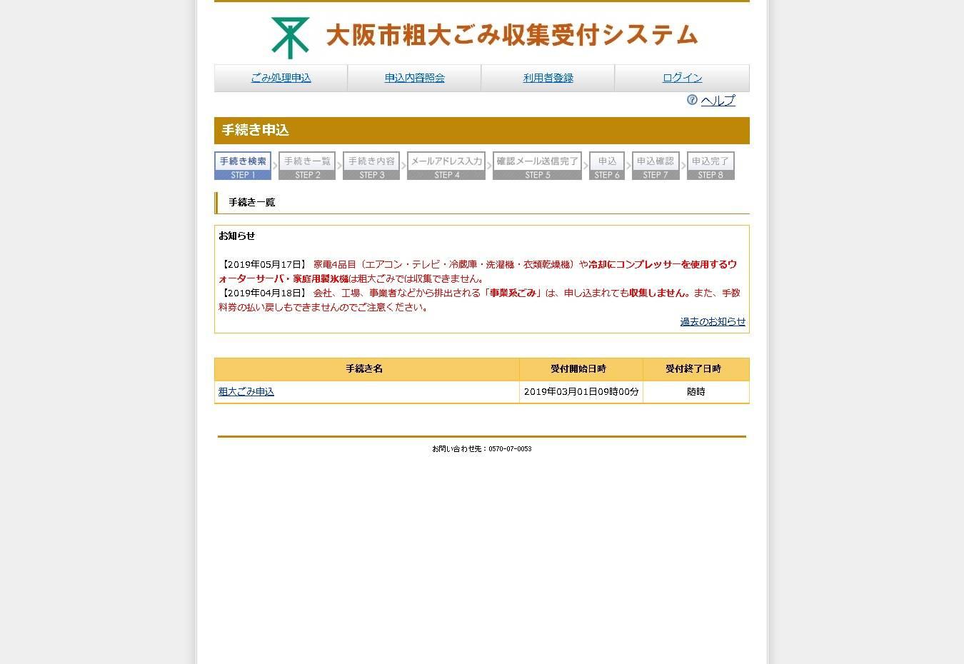 大阪 市 粗大 ごみ 収集 受付