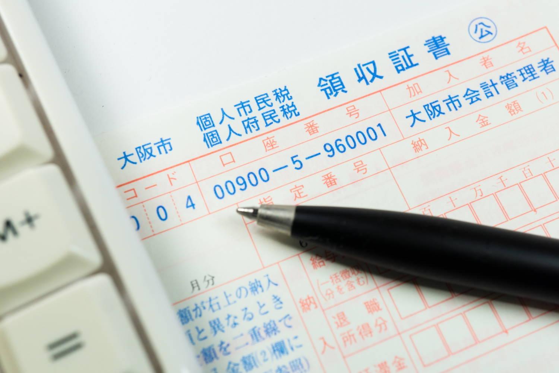 大阪市 住民税・市民税