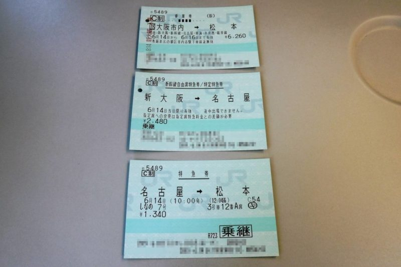 大阪⇒松本 新幹線+特急ワイドビューしなの