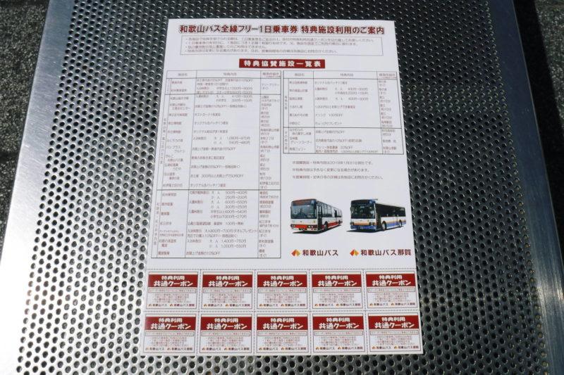 大阪 和歌山市 電車移動比較 和歌山バス1日乗車券