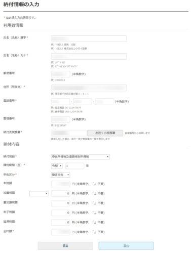 国税庁 コンビニ納付用QRコード作成専用画面の入力内容