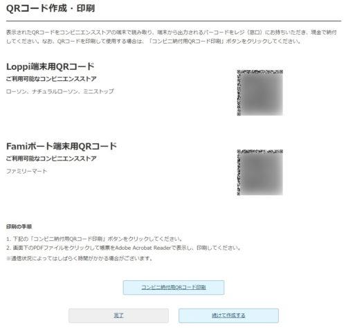 国税庁 コンビニ納付用QRコード作成専用画面で作成完了