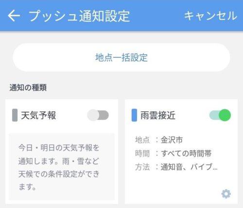 ヤフー天気アプリ 雨雲レーダー