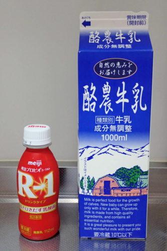 ヨーグルトの原料とする成分無調整牛乳と明治プロビオヨーグルト R-1